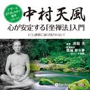 中村天風 心が安定する「坐禅法」入門/池田光