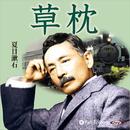 草枕/夏目 漱石