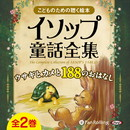 イソップ童話全集 全2巻(上)ウサギとカメと188のおはなし/イソップ