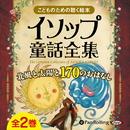 イソップ童話全集 全2巻(下)北風と太陽と170のおはなし/イソップ