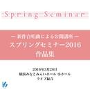 Spring Seminar2016 新作合唱曲による公開講座より/Various Artists