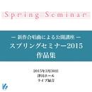 Spring Seminar2015 新作合唱曲による公開講座より/Various Artists