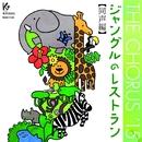 THE CHORUS '15【同声編】 ジャングルのレストラン/Various Artists
