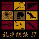 パノラマ島奇談 江戸川乱歩(合成音声による朗読)/江戸川乱歩