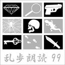 十字路 江戸川乱歩(合成音声による朗読)/江戸川乱歩