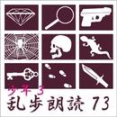 妖怪博士 江戸川乱歩(合成音声による朗読)/江戸川乱歩