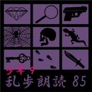 宇宙怪人 江戸川乱歩(合成音声による朗読)/江戸川乱歩