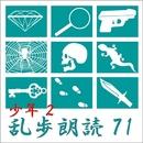 少年探偵団 江戸川乱歩(合成音声による朗読)/江戸川乱歩