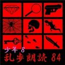 怪奇四十面相 江戸川乱歩(合成音声による朗読)/江戸川乱歩