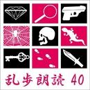 陰獣 江戸川乱歩(合成音声による朗読)/江戸川乱歩