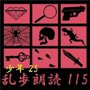 電人M 江戸川乱歩(合成音声による朗読)/江戸川乱歩