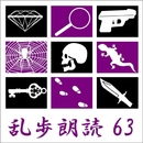 黒蜥蜴 江戸川乱歩(合成音声による朗読)/江戸川乱歩