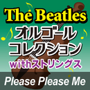The Beatlesオルゴールコレクション with ストリングス 「Please Please Me」/オルゴール・プリンセス