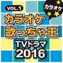 カラオケ歌っちゃ王 TVドラマ 2016 Vol.1/カラオケ歌っちゃ王