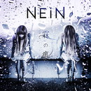 霖の痕/NEiN