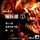 【朗読】wisの堀辰雄①「美しい村/馬車を待つ間/窓」/堀辰雄