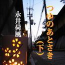 【朗読】永井荷風「つゆのあとさき(下)」(響林せいじ:高性能合成音声作品)/永井荷風