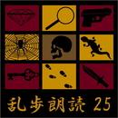 湖畔亭事件 江戸川乱歩(合成音声による朗読)/江戸川乱歩
