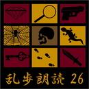 闇に蠢く 江戸川乱歩(合成音声による朗読)/江戸川乱歩