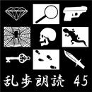 蟲 江戸川乱歩(合成音声による朗読)/江戸川乱歩