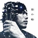 星の唄/高橋 太郎