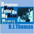 雨にぬれても/B.J.トーマス