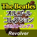 The Beatlesオルゴールコレクション with ストリングス「Revolver」/オルゴール・プリンセス