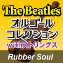 The Beatlesオルゴールコレクション with ストリングス「Rubber Soul」/オルゴール・プリンセス