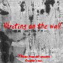 007 スペクター Writing on the wall from 007 spectre Creator's ver./点音源