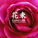 花束 Creator's ver./点音源
