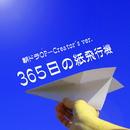 365日の紙飛行機 Creator's ver./点音源