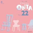 Chorus ONTA Vol.22/Various Artists