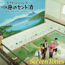 昼のセント酒O.S.T/The Screen Tones