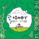 THE CHORUS '14 【混声/女声編】 時の中で/Various Artists