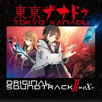 東亰ザナドゥ オリジナルサウンドトラックII =eX+