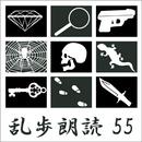 地獄風景 江戸川乱歩(合成音声による朗読)/江戸川乱歩