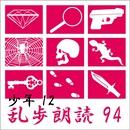 灰色の巨人 江戸川乱歩(合成音声による朗読)/江戸川乱歩