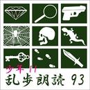 海底の魔術師 江戸川乱歩(合成音声による朗読)/江戸川乱歩
