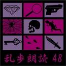 魔術師 江戸川乱歩(合成音声による朗読)/江戸川乱歩