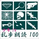 天空の魔人 江戸川乱歩(合成音声による朗読)/江戸川乱歩