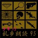 黄金の虎[探偵少年] 江戸川乱歩(合成音声による朗読)/江戸川乱歩
