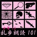 黄金豹 江戸川乱歩(合成音声による朗読)/江戸川乱歩