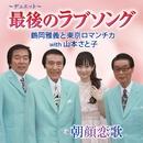 最後のラブソング/鶴岡雅義と東京ロマンチカ with 山本さと子