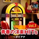青春の洋楽HITs vol.1~ダイアナ/Various Artists