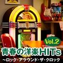 青春の洋楽HITs vol.2~ロック・アラウンド・ザ・クロック/Various Artists