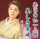あじさい一人宿/渡海キミ子