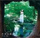 水の記憶/Junko Ochi