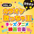 キッズ・アニメ映画音楽 VOL.4/カラオケ歌っちゃ王