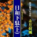 【朗読】永井荷風の「日和下駄(上)」(響林せいじ:高性能合成音声作品)/永井荷風