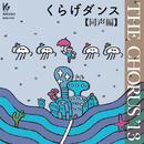 THE CHORUS '13 【同声編】 くらげダンス/Various Artists